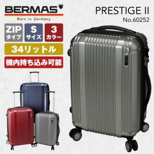 キャリーケース スーツケース 機内持ち込み Sサイズ 旅行 4輪 バーマス PRESTIGE2 キャリーバッグ 出張 TSAロック Wキャスター 送料無料|askashop