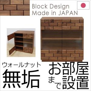 キャビネット ウォールナット 無垢 日本製 開梱設置付 ブロックパターン「ブロッコ」80キャビネット|askin