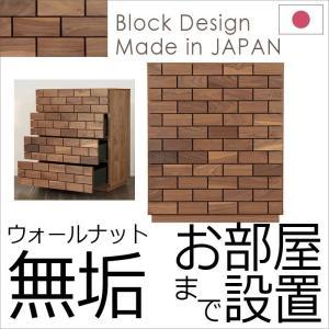 キャビネット ウォールナット 無垢 日本製 開梱設置付 ブロックパターン「ブロッコ」70チェスト|askin