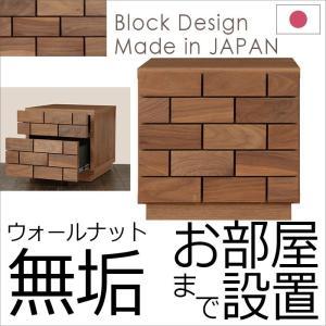 キャビネット ウォールナット 無垢 日本製 開梱設置付 ブロックパターン「ブロッコ」サイドチェスト|askin