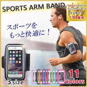 スマートフォン iPhone 用 アームバンド ケース 全11カラー・3サイズ スマホケース iPhoneケース