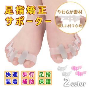 足指の悩みを抱えていませんか?  外反母趾、扁平足、つまづきやすい、かかとが痛くなる、足が疲れやすい...