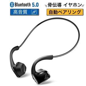 Bluetooth イヤホン 骨伝導 ヘッドホン IP56防水 落下防止 完全ワイヤレス マイク内蔵...