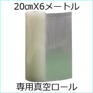 真空パック袋 替えロール 20cmX6m 1本 V-1517対応 真空包装袋 真空パック器 袋 交換...