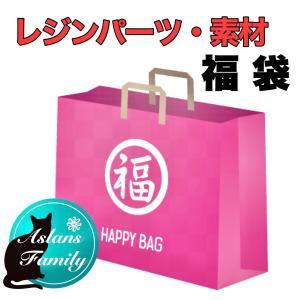 レジン(パーツ・素材) 福袋 2020 ※メール便送料無料