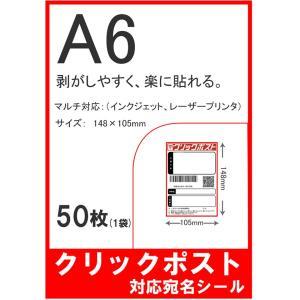 送料無料 クリックポスト対応宛名 A6ラベルシール 無地ラベル用紙 背割れ入り 1袋50枚入
