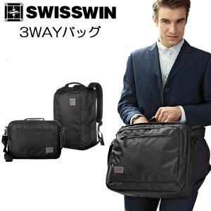 ビジネスバッグ ブリーフケース リュックサック 3wayビジネスバッグ ショルダー  手提げバッグ 通勤バッグ PCバッグ ビジネスバック swisswin swe1018