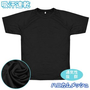 ▼ 商品説明 ハニカムメッシュ半袖丸首Tシャツです。 吸汗速乾。通気性抜群!! 夏に最適な肌着です。...