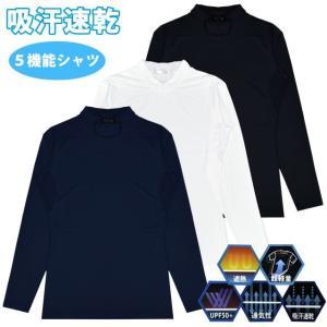 ▼ 商品説明 メンズ長袖機能シャツです。 超軽量・遮熱・UVカット・通気性・吸汗速乾の5つものメリッ...