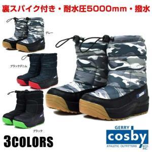【sale】スノーブーツ 男の子 キッズ 撥水 コスビー スパイク付 靴 ドローコード【タイムセール】