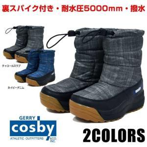 【sale】スノーブーツ 男の子 子供用 撥水 cosby スパイク付 シューズ 耐水圧【タイムセール】