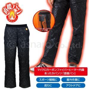 ▼ 商品説明 SUNART直暖パンツです。 太ももにはマイクロカーボンファイバーヒーターが入った真冬...
