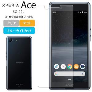 液晶保護フィルム Xperia Ace フィルム 保護フィルム エクスペリア エース SO-02L シート|asobi-club