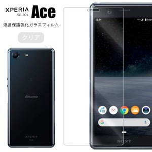 液晶保護フィルム Xperia Ace フィルム ガラス エクスペリア エース SO-02L シート|asobi-club