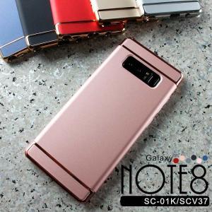商品名称 Galaxy Note8 SC-01K SCV37 メタルエッジハードケース  商品説明 ...
