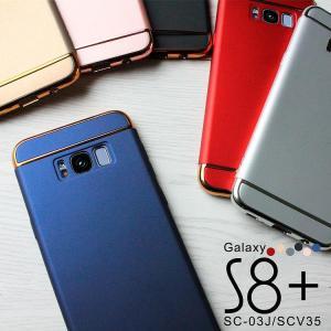 商品名称 Galaxy S8+ SC-03J SCV35 メタルエッジハードケース  商品説明 シン...