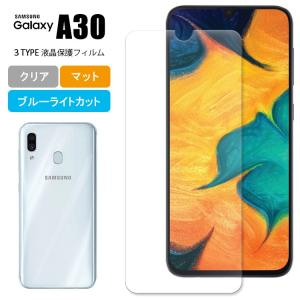 液晶保護フィルム Galaxy A30 フィルム 保護フィルム ギャラクシー A30 SCV43 シート asobi-club