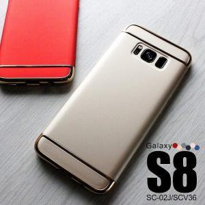 商品名称 Galaxy S8 SC-02J SCV36 メタルエッジハードケース  商品説明 シンプ...