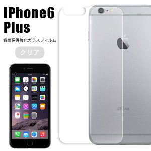 背面保護フィルム iPhone6 Plus フィルム 保護フィルム アイフォン6S プラス / アイフォン6 プラス  シート asobi-club