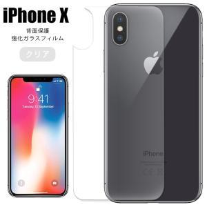 背面保護フィルム iPhoneXs フィルム 保護フィルム アイフォンXs / アイフォンX  シート asobi-club