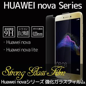 Huawei nova lite フィルム 608HW/CAN-L12 強化ガラスフィルム glass-film-huwei|asobi-club