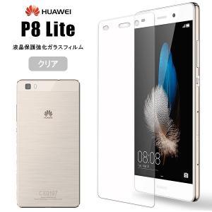 液晶保護フィルム Huawei P8 lite フィルム ガラス ファーウェイ P8 ライト  シート|asobi-club