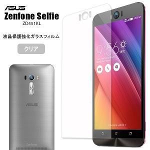 液晶保護フィルム Zenfone Selfie フィルム ガラス ゼンフォン セルフィー ZD551KL シート|asobi-club