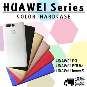Huawei P9 lite/Premium  VSN-L22 カラフルハードケース huawei-hardcase asobi-club