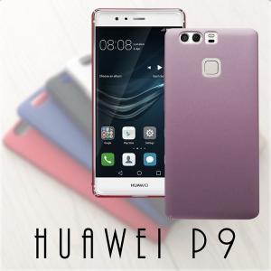 スマホケース Huawei P9 ケース ファーウェイ P9  カバー|asobi-club