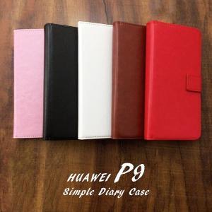 スマホケース Huawei P9 ケース ファーウェイ P9  手帳型 カバー|asobi-club