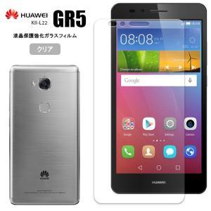 液晶保護フィルム Huawei GR5 フィルム ガラス ファーウェイ GR5  シート|asobi-club