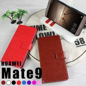 スマホケース Huawei Mate9 ケース ファーウェイ メイト9  手帳型 カバー|asobi-club