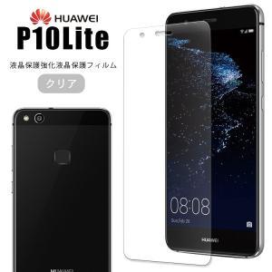 液晶保護フィルム Huawei P10 lite フィルム ガラス ファーウェイ P10 lite  シート|asobi-club
