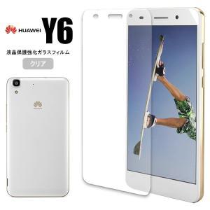 液晶保護フィルム Huawei Y6 フィルム ガラス ファーウェイ Y6  シート|asobi-club