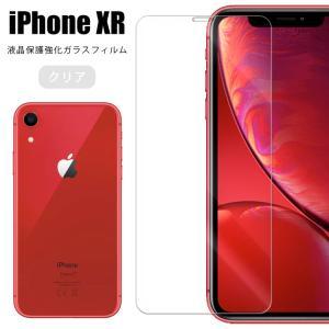 液晶保護フィルム iPhone XR フィルム ガラス アイフォン XR Apple シート|asobi-club