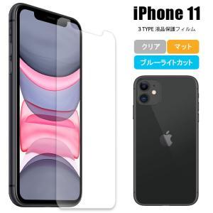 液晶保護フィルム iPhone 11 フィルム 保護フィルム アイフォン 11  シート|asobi-club
