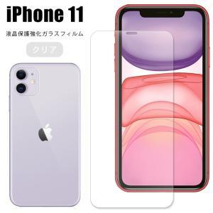 液晶保護フィルム iPhone 11 フィルム ガラス アイフォン 11  シート|asobi-club