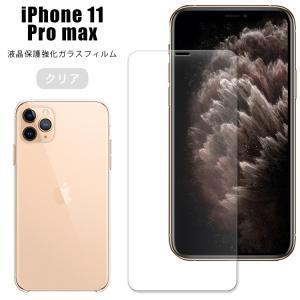 液晶保護フィルム iPhone 11 Pro MAX フィルム ガラス アイフォン 11 プロマックス  シート|asobi-club