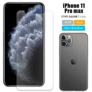 液晶保護フィルム iPhone 11 Pro MAX フィルム 保護フィルム アイフォン 11 プロマックス  シート|asobi-club