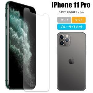 液晶保護フィルム iPhone 11 Pro フィルム 保護フィルム アイフォン 11 プロ  シート|asobi-club
