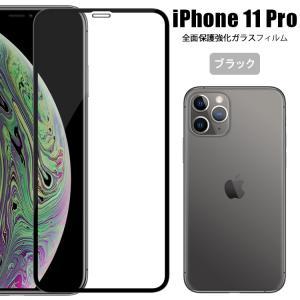 液晶保護フィルム iPhone 11 Pro フィルム ガラス アイフォン 11 プロ  保護フィルム|asobi-club
