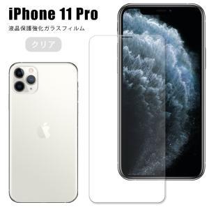 液晶保護フィルム iPhone 11 Pro フィルム ガラス アイフォン 11 プロ  シート|asobi-club