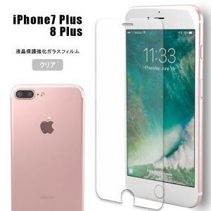 液晶保護フィルム iPhone8 Plus フィルム ガラス アイフォン8 プラス / アイフォン7 プラス  シート asobi-club