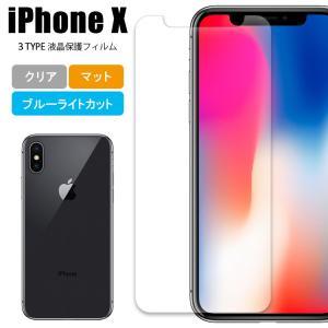 液晶保護フィルム iPhoneXs フィルム 保護フィルム アイフォンXs / アイフォンX  シート asobi-club