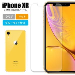 液晶保護フィルム iPhone XR フィルム 保護フィルム アイフォン XR Apple シート asobi-club