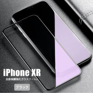 液晶保護フィルム iPhone XR フィルム ガラス アイフォン XR Apple 保護フィルム|asobi-club