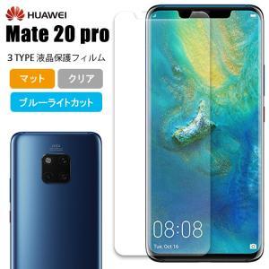 Huawei Mate20 Pro フィルム 液晶保護フィルム 保護フィルム ファーウェイ メイト2...