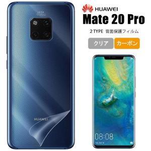 背面保護フィルム Huawei Mate20 Pro フィルム 保護フィルム ファーウェイ メイト20 プロ  シート asobi-club