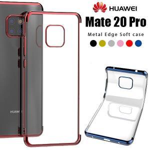 商品名称 Huawei Mate20 Pro メタルエッジソフトケース  商品説明 柔らかなTPU素...