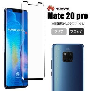 液晶保護フィルム Huawei Mate20 Pro フィルム ガラス ファーウェイ メイト20 プロ  保護フィルム|asobi-club